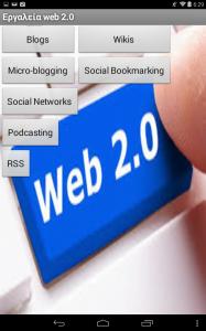 web20_menu